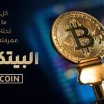 البيتكوين Bitcoin ماهي