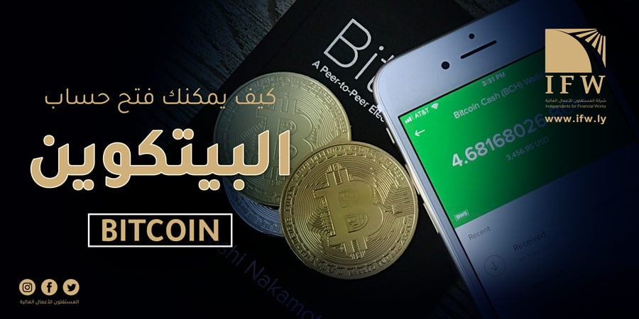 فتح حساب بيتكوين bitcoin