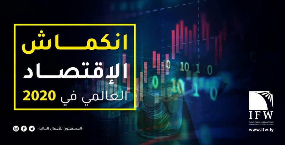 انكماش الاقتصاد العالمي 2020