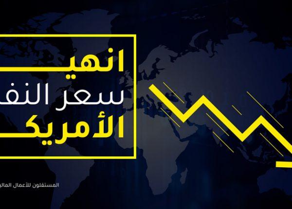 انهيار سعر النفط الأمريكي