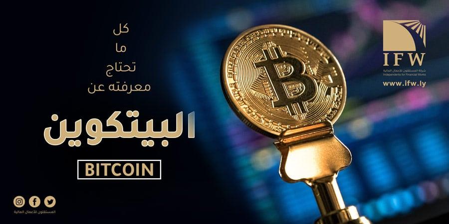 البيتكوين-Bitcoin ماهي